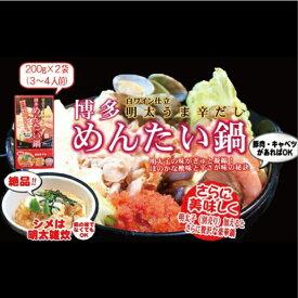 【ふるさと納税】博多 めんたい鍋 スープ (200g×2箱 )3個セット 明太子 送料込