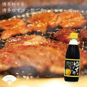 【ふるさと納税】博多和牛を博多ゆずポン酢で食らうシリーズセット 送料込