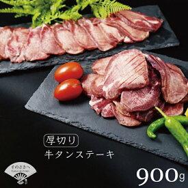 【ふるさと納税】 厚切り 牛タンステーキ 900g 送料無料