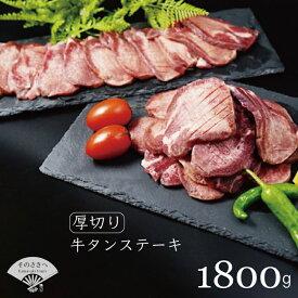 【ふるさと納税】 厚切り 牛タンステーキ 1800g 送料込