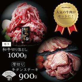 【ふるさと納税】 厚切り 牛タン ステーキ 900g と 博多和牛 切り落とし 1,000g セット 送料込
