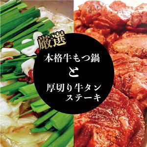 【ふるさと納税】 塩然タンステーキ(2パック)と本格牛もつ鍋(1〜2人前)セット 送料込