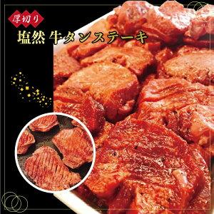 【ふるさと納税】 塩然 タンステーキ (約150g〜190g×4パック) タンテキ 送料込