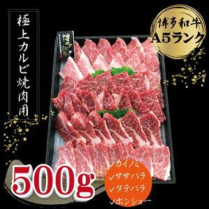 【ふるさと納税】極上博多和牛4種のカルビ焼肉