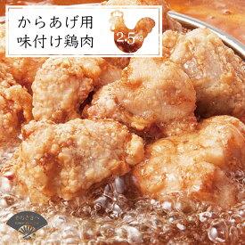 【ふるさと納税】 名店の味 からあげ 「なだまさ」 から揚げ 用味付け 鶏肉 (2.5kg) お弁当 おかず にピッタリ 送料込