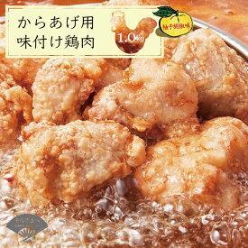 【ふるさと納税】 名店の味 からあげ 「なだまさ」 から揚げ 用味付け 鶏肉 ☆柚子こしょう味☆ (1kg) お弁当 おかず にピッタリ 送料込
