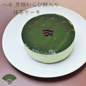【ふるさと納税】 八女茶の抹茶ケーキ(黒糖わらび餅入り) 送料込
