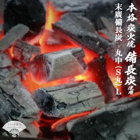 【ふるさと納税】各種木炭専門総合商社【末廣備長炭】丸中(S丸)L 送料込