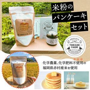 【ふるさと納税】 米粉 の パンケーキ セット (米粉のパンケーキMIX200g、トマトジャム100g)