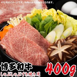 【ふるさと納税】 【大地のえん】 博多和牛 しゃぶしゃぶ ・ すき焼き セット 400g