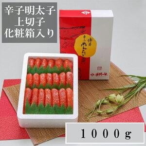 【ふるさと納税】辛子明太子 上切 1kg