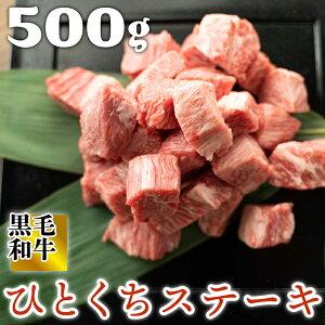 【ふるさと納税】福岡県産 黒毛和牛 博多和牛 ひとくちステーキ 500g