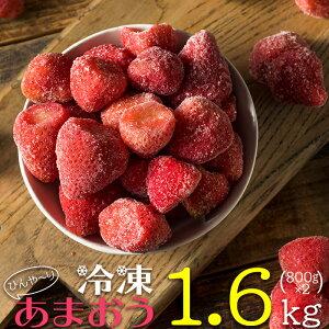 【ふるさと納税】【冷凍】博多 あまおう 1.6kg(800g×2袋)