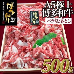 【ふるさと納税】博多和牛 バラ 切落とし (A-5等級) 冷凍 500g