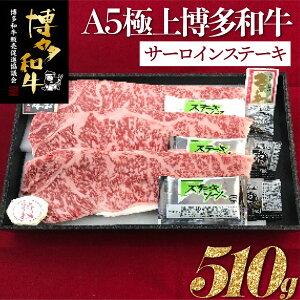 【ふるさと納税】 極上 博多和牛 サーロインステーキ (A-5等級)510g 冷凍 170g × 3枚
