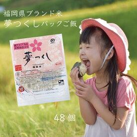 【ふるさと納税】夢つくし パックご飯 (48個)