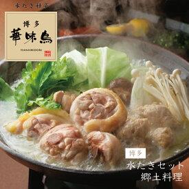 【ふるさと納税】 博多 華味鳥 水たき セット(3〜4人前) 有名店 料亭の味