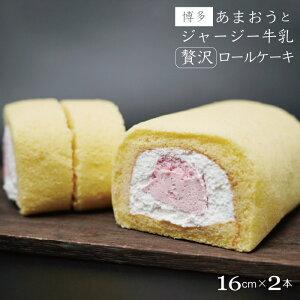 【ふるさと納税】博多 あまおう と ジャージー牛乳 の贅沢 ロールケーキ 2本セット