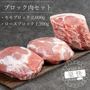 【ふるさと納税】 赤村 養生館 の 豚ブロック肉セット 3.2kg