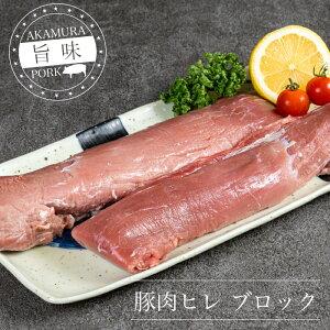 【ふるさと納税】 赤村 養生館 の 豚肉ヒレ ブロック 900g(450g前後 ×2)