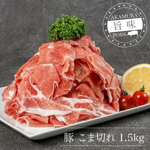 【ふるさと納税】 赤村 養生館 の 豚肉 こま切れ 1.5kg