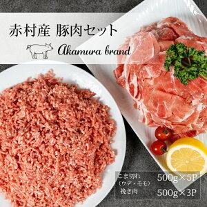 【ふるさと納税】 赤村 豚肉セット こま切れ2.5kg ひき肉1.5kg