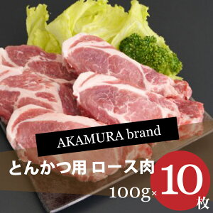 【ふるさと納税】 赤村産豚肉 とんかつ用ロース肉 1kg