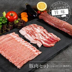 【ふるさと納税】 赤村 養生館 の 豚肉セット 1150g ( 豚 ヒレ 450g 、 しゃぶしゃぶ用 豚ロース 400g 、 焼肉用 豚バラ 300g )