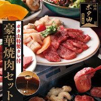 【ふるさと納税】秘伝タレ焼肉ボタ山4種セット