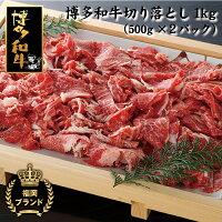【ふるさと納税】福岡ブランドの贅沢な上質とボリューム!「博多和牛切り落とし」1kg