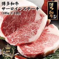 【ふるさと納税】博多和牛の最上を誇る芳醇!贅の極み「極上サーロインステーキ」