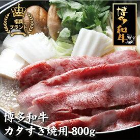 【ふるさと納税】博多和牛カタ(すき焼用)800g