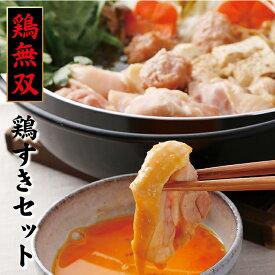 【ふるさと納税】鶏無双 鶏すきセット