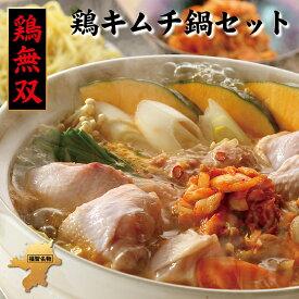 【ふるさと納税】鶏無双 鶏キムチ鍋