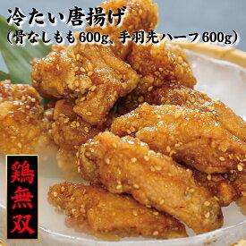 【ふるさと納税】G11-05 鶏無双 冷たい唐揚げ2種セット(計1.2kg)