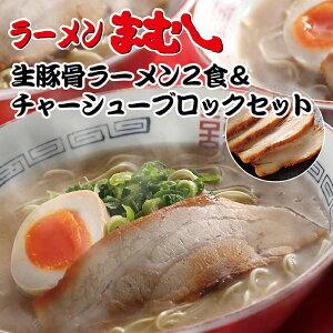 【ふるさと納税】G51-03 お店の味そのまま!!まむし 生・豚骨ラーメン2食&チャーシューブロックセット