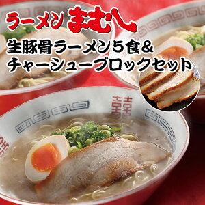 【ふるさと納税】F10-04 お店の味そのまま!!まむし 生・豚骨ラーメン5食&チャーシューブロックセット