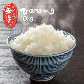 【ふるさと納税】無洗米 福岡県産・ヒノヒカリ10kg