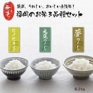 【ふるさと納税】無洗米 福岡ブランド米3品種セット(各2kg)