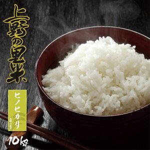 【ふるさと納税】G16-13 九州の人気銘柄!!上野の里米 ヒノヒカリ10kg