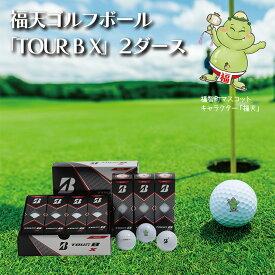 【ふるさと納税】F21-51 「福天」ゴルフボール(TOUR B X)2ダース