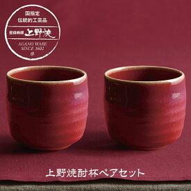 【ふるさと納税】F26-14 上野焼 酎杯ペアセット(赤/辰砂)