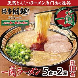 【ふるさと納税】G52-01 至極の天然とんこつ!!一蘭ラーメン博多細麺セット