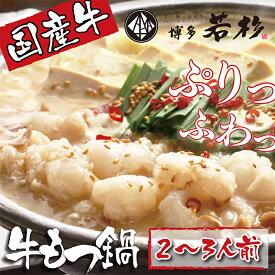【ふるさと納税】F61-01 お取り寄せ支持多数!!!!博多若杉 牛もつ鍋(2〜3人前)