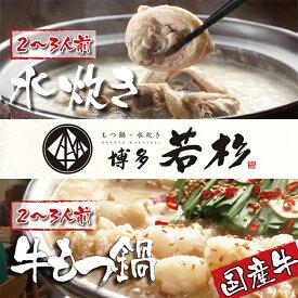【ふるさと納税】F61-08 会心の2大鍋セット!!博多若杉 牛もつ鍋&水炊きセット(各2〜3人前)