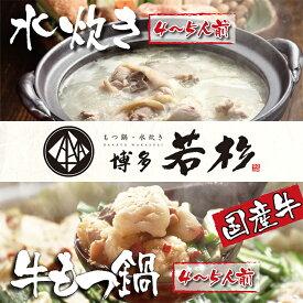 【ふるさと納税】F61-09 会心の2大鍋セット!!博多若杉 牛もつ鍋&水炊きセット(各4〜5人前)