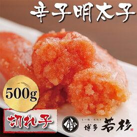【ふるさと納税】博多若杉 辛子明太子(切れ子)500g