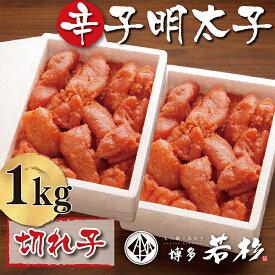 【ふるさと納税】博多若杉 辛子明太子(切れ子)1kg