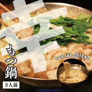 【ふるさと納税】幸 もつ鍋 3人前(ちゃんぽん麺付き)