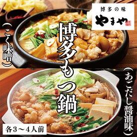 【ふるさと納税】G82-26 やまや 博多もつ鍋食べ比べセット(醤油・味噌)各3〜4人前